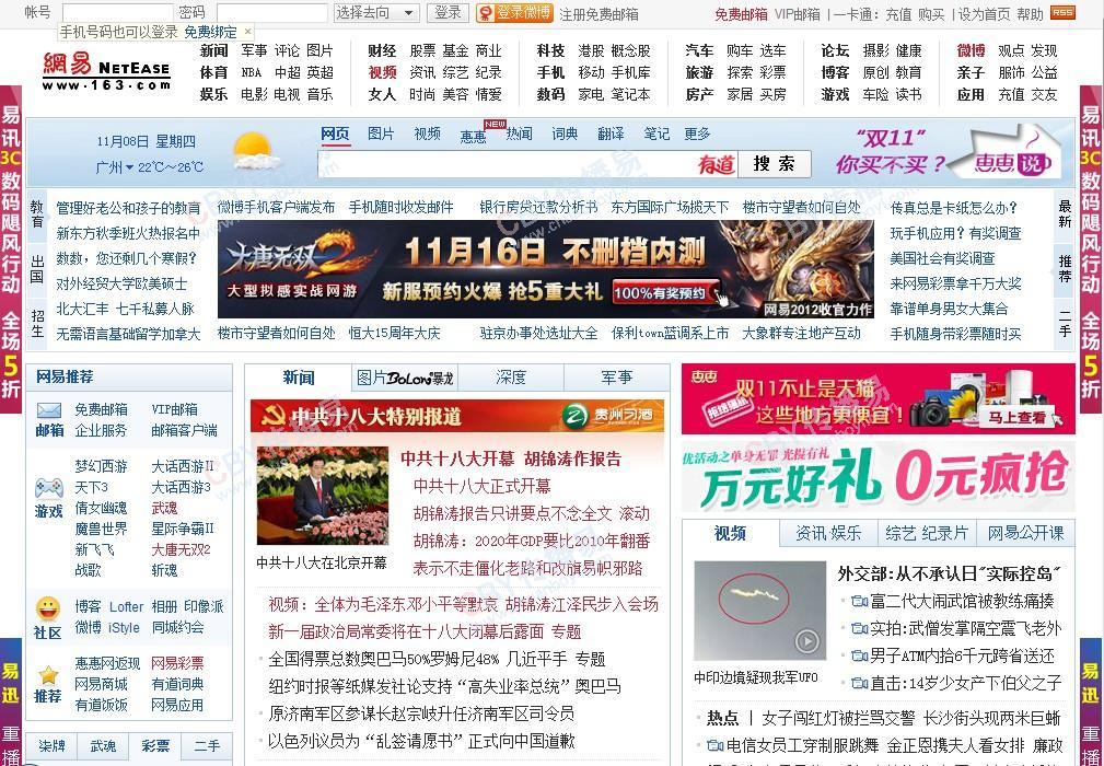 网易新闻客户端频道 软文发布