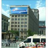 户外广告-北京站 LED大屏