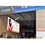 户外广告-北京东直门交通枢纽南入口处