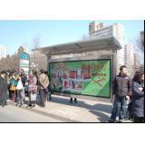 户外广告-北京公交候车亭灯箱