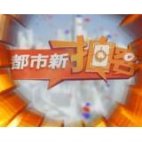 天津电视台都市频道-《都市新拍客》