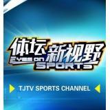 天津电视台体育频道-《体坛新视野》