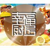 BTV生活-《幸福厨房》