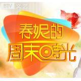 BTV文艺-《春妮的周末时光》