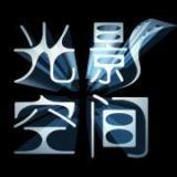 上海艺术人文频道-《光影空间》