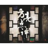 东莞电视新闻频道-《方亮点评》