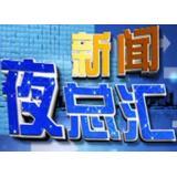 东莞电视新闻频道-《新闻夜总汇》