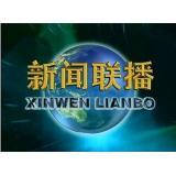 宁夏公共频道-《央视新闻联播》