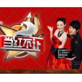 安徽卫视综艺频道-《当红不让》