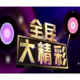 安徽卫视综艺频道-《全民大精彩》