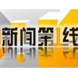 安徽卫视公共频道-《新闻第一线》