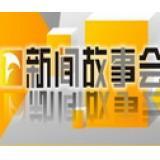 安徽卫视公共频道-《新闻故事会》