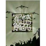 安徽卫视公共频道-《军情解码》