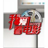 安徽影视频道-《我爱看电影》