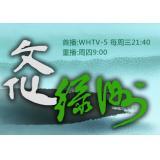 武汉文体频道-文化绿洲