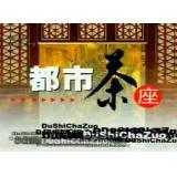 武汉文体频道-都市茶座