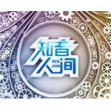 武汉少儿频道-知音人间