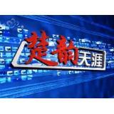 武汉双语频道-楚韵.天涯