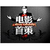 湖南电影频道-《电影首策》