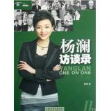 湖南卫视国际频道-《杨澜访谈录》