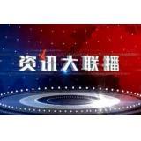 甘肃公共频道-资讯大联播