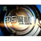 甘肃公共频道-今日聚焦