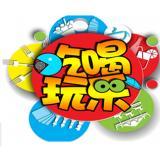 长春新知频道-《吃喝玩乐》