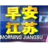 江苏城市频道-早安江苏