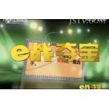 江苏综艺频道-e战夺宝