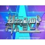 江苏综艺频道-都来唱吧