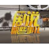 江苏影视频道-剧说那些事儿