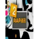 云南都市频道-《条形码·RAP资讯》