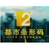 云南都市频道-《都市条形码》