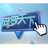 江苏公共频道-网罗天下