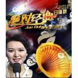 云南娱乐频道-《绝对经典》