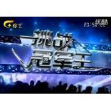 广西综艺频道-挑战冠军王