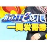 广西综艺频道-疯狂E时代