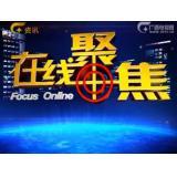 广西资讯频道-在线聚焦