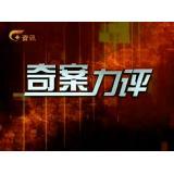广西资讯频道-奇案力评