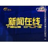 广西资讯频道-新闻在线