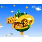 广西公共频道-成长起跑线