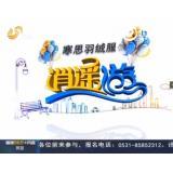 山东公共频道-逍遥游