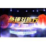 福建综合频道-《急速斗阵行》
