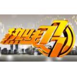 福建经济频道-《热线777》