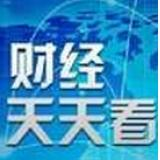 福建经济频道-《财经天天看》