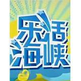 福建海峡卫视-《乐活海峡》