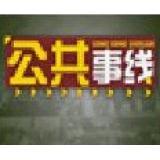 福建公共频道-《公共事线》