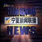 宁夏经济频道-《宁夏新闻联播》