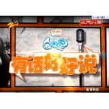 浙江教育科技频道-《有话好好说》