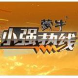 浙江教育科技频道-《小强热线》